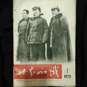 复刊号《世界知识》1979年1.2.期 两册合售 有华国锋主席题词 私藏 书品如图.