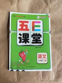 五E课堂 语文 三年级-下册  赠预习卡