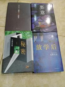 东野圭吾系列    嫌疑人X的献身   恶意  秘密  放学后  四本合售