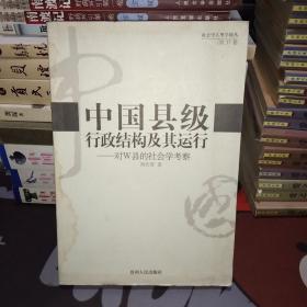 中国县级行政结构及其运行:对W县的社会学考察【一版一印】