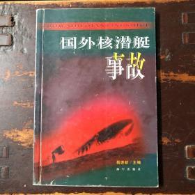 国外核潜艇事故