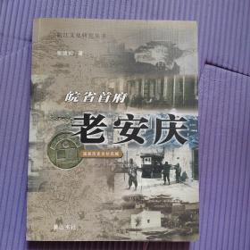 皖省首府老安庆