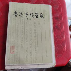 鲁迅手稿管窥 (毛边书)(朱正签名赠送给应锦襄教授)