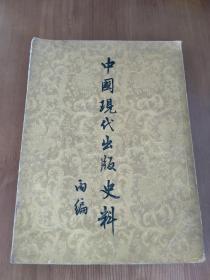 中国现代出版史料 丙编