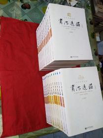 资治通鉴:文白对照全译 全21册共七辑