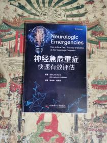 神经急危重症快速有效评估