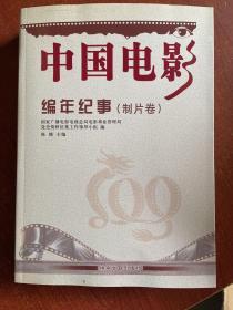 中国电影编年纪事:制片卷