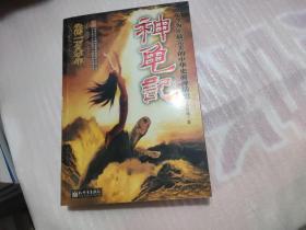 迄今为止最完美的中华史前神话史(神龟记)