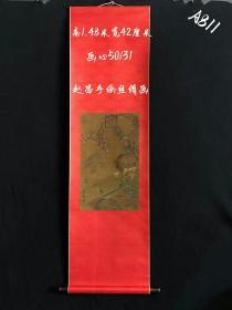 赵昌,生于970-1040年,字昌之,北宋画家,广汉剑南(今四川剑阁之南)人。工书法、绘画,擅画花果,多作折枝花,兼工草虫。初师滕昌祐,后来发展出自身画风,没骨花鸟自成一派,有徐熙、黄荃遗风。在北宋时期与宋徽宗赵佶齐名,是宋代花鸟画坛的杰出画家。