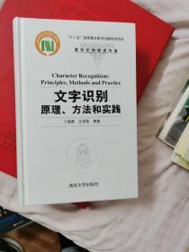 文字识别:原理、方法和实践(清华大学学术专著)