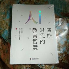 大夏书系·智能时代的教育智慧(一本可以为教育如何摆脱焦虑、教师如何抉择提供线索的有用之书)
