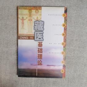 藏医基础理论 雪域藏医药精粹