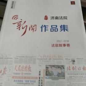 济南法院新闻作品集