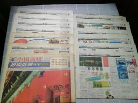 中国商报拍卖收藏周刊珍藏版1999年10月1日(50版全)13张