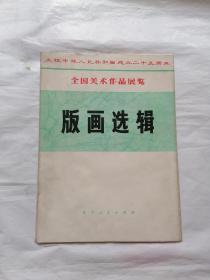 庆祝中华人民共和国成立二十五周年全国美术作品展览(版画选辑)