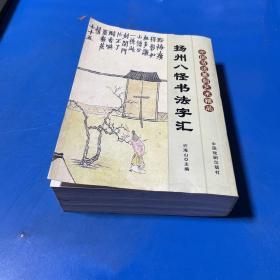 中国书法篆刻艺术精品 扬州八怪书法
