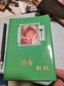 老日记本《济南日记》空白未用