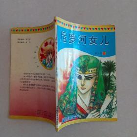 尼罗河女儿(第九卷)1