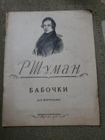 舒曼——蝴蝶 (钢琴) 1958年俄文钢琴曲谱类