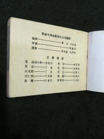 连环画:少林寺(李连杰、于海、丁岚、于承惠、计春华主演)