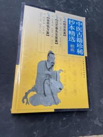 中医古籍珍稀抄本精选(十九)