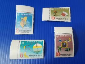 纪186电信百周年纪念邮票4全  带边纸  原胶全品