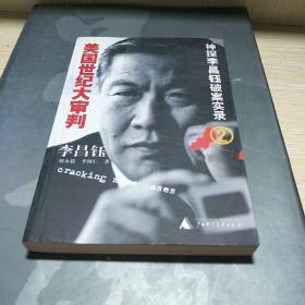 美国世纪大审判:神探李昌钰破案实录2