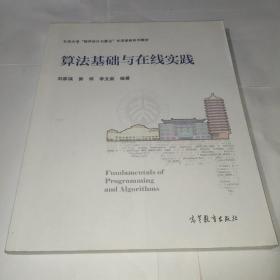 """算法基礎與在線實踐/北京大學""""程序設計與算法""""專項課程系列教材"""