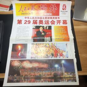 2008年8月8日人民日报号外:第29届奥运会开幕!