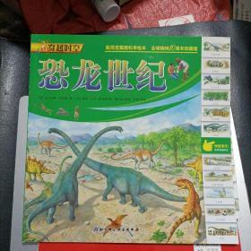 穿越时空:恐龙世纪   全球畅销10周年珍藏版