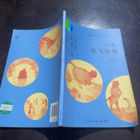 一只想飞的猫 二年级上册 曹文轩 陈先云 主编 统编语文教科书必读书目 人教版快乐读书吧名著阅读课程化丛书