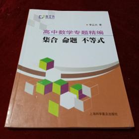 智立方中学生辅导丛书·高中数学专题精编:集合、命题、不等式