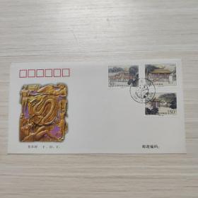 信封:炎帝陵 -纪念封/首日封