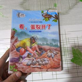 小牛顿动物百科大揭秘 全套10册