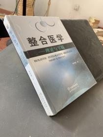 整合医学 理论与实践