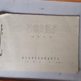 1982年黄岩县越剧总团演出 越剧曲谱 七仙女送子 油印本 稀缺文艺资料