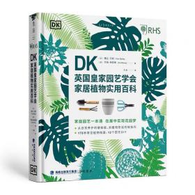 DK英国皇家园艺学会家居植物实用百科
