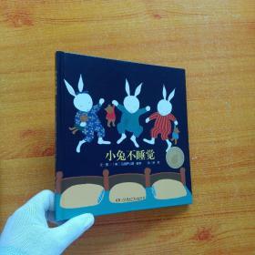 国际大奖精装绘本:小兔不睡觉  精装【内页干净】