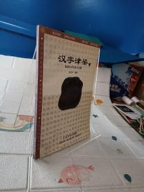 汉字津梁:基础汉字形音义说解(上)