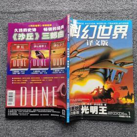 科幻世界译文版2006年第1期