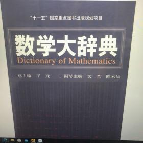 数学大辞典PDF