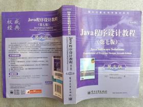 国外计算机科学教材系列:Java程序设计教程(第七版)(英文版)轻微水印1.1千克实拍图为准