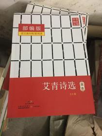 艾青诗选(部编版)