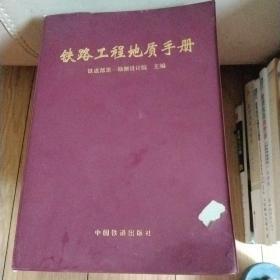 铁路工程地质手册