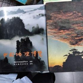中国地理博览 有涵套
