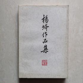 杨绛作品集(2)