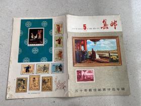 集邮1980年5 三十年最佳邮票评选专辑