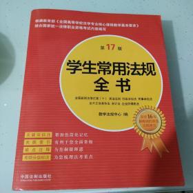 学生常用法规全书(第17版)