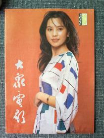 大众电影 1986 10  封面:张小敏    封底:菲比·凯茨!内有杨丽萍、白灵、李凤绪,一代人的回忆,值得珍藏!