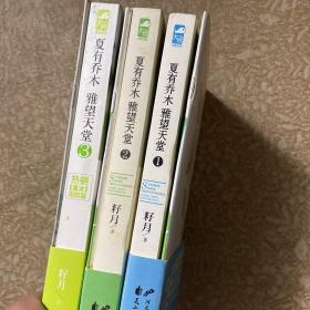 夏有乔木 雅望天堂1-3(全三册)